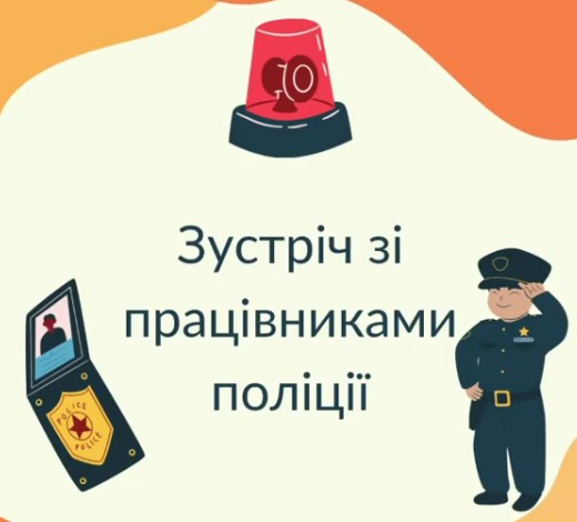 Read more about the article Meeting with Police Officers